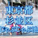 東京都内 杉並区 じゃぶじゃぶ池・子供の水遊びおすすめ人気スポット・公園2019 噴水