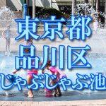 東京都内 品川区 じゃぶじゃぶ池おすすめ人気スポット・公園2019 子供の水遊び