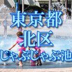 東京都内 北区 じゃぶじゃぶ池おすすめ人気スポット・公園2018 子供の水遊び