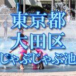 東京都内 大田区 じゃぶじゃぶ池おすすめ人気スポット・公園2019 子供の水遊び