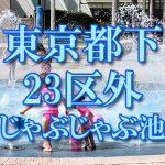 東京都下 23区以外のじゃぶじゃぶ池おすすめ人気スポット・公園2018 子供の水遊び