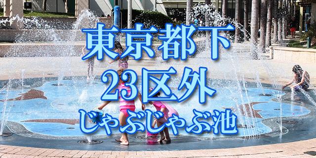 じゃぶじゃぶ池 東京都下23区外