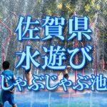 佐賀県(九州)の子供が水遊びできるじゃぶじゃぶ池・公園・噴水おすすめ人気スポット2018