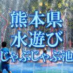 熊本県(九州)の子供が水遊びできるじゃぶじゃぶ池・公園・噴水おすすめ人気スポット2018