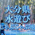大分県(九州)の子供が水遊びできるじゃぶじゃぶ池・公園・噴水おすすめ人気スポット2018