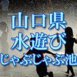 山口県の子供が水遊びできるじゃぶじゃぶ池・公園・噴水おすすめ人気スポット2018