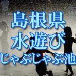 島根県の子供が水遊びできるじゃぶじゃぶ池・公園・噴水おすすめ人気スポット2018