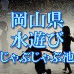 岡山県の子供が水遊びできるじゃぶじゃぶ池・公園・噴水おすすめ人気スポット2018