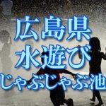 広島県の子供が水遊びできるじゃぶじゃぶ池・公園・噴水おすすめ人気スポット2018