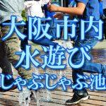大阪市内の子供が水遊びできるじゃぶじゃぶ池・公園・噴水おすすめ人気スポット2018