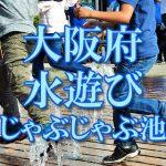 大阪府(関西)の子供が水遊びできるじゃぶじゃぶ池・公園・噴水おすすめ人気スポット2018