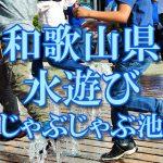 和歌山県(関西)の子供が水遊びできるじゃぶじゃぶ池・公園・噴水おすすめ人気スポット2018