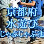 京都(関西)の子供が水遊びできるじゃぶじゃぶ池・公園・噴水おすすめ人気スポット2018