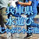兵庫県(関西)の子供が水遊びできるじゃぶじゃぶ池・公園・噴水おすすめ人気スポット2018