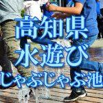 高知県(四国)の子供が水遊びできるじゃぶじゃぶ池・公園・噴水おすすめ人気スポット2018