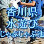 香川県(四国)の子供が水遊びできるじゃぶじゃぶ池・公園・噴水おすすめ人気スポット2018