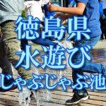 徳島県(四国)の子供が水遊びできるじゃぶじゃぶ池・公園・噴水おすすめ人気スポット2018