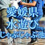 愛媛県(四国)の子供が水遊びできるじゃぶじゃぶ池・公園・噴水おすすめ人気スポット2018