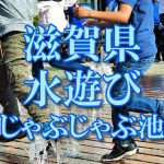 滋賀県(関西)の子供が水遊びできるじゃぶじゃぶ池・公園・噴水おすすめ人気スポット2018