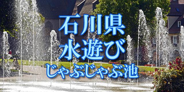 じゃぶじゃぶ池 石川県