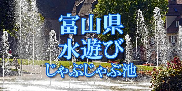 じゃぶじゃぶ池 富山県