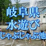 岐阜県の子供が水遊びできるじゃぶじゃぶ池・公園・噴水おすすめ人気スポット2018