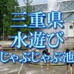 三重県の子供が水遊びできるじゃぶじゃぶ池・公園・噴水おすすめ人気スポット2018