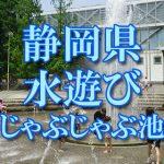 静岡県の子供が水遊びできるじゃぶじゃぶ池・公園・噴水おすすめ人気スポット2018
