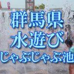 群馬県の子供が水遊びできるじゃぶじゃぶ池・公園・噴水おすすめ人気スポット2018
