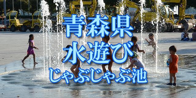 じゃぶじゃぶ池 青森県