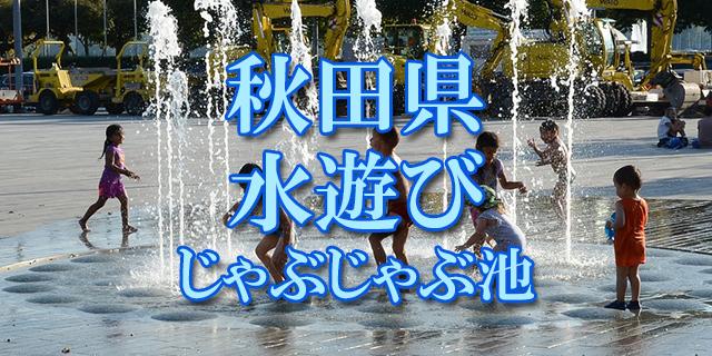 じゃぶじゃぶ池 秋田県