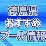 徳島県のおすすめ屋外・屋内・市民プール2018年 スライダー・ナイトプール・幼児用プールは?
