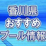 香川県のおすすめ屋外・屋内・市民プール2018年 スライダー・ナイトプール・幼児用プール・開催時期はいつから?