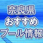 奈良県のおすすめ屋外・屋内・市民プール2018年 スライダー・ナイトプール・幼児用プール・開催時期はいつから?