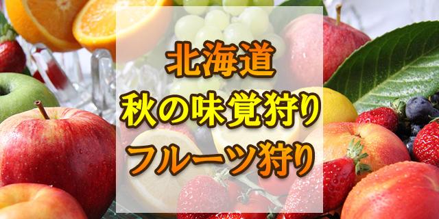 秋の味覚狩り 北海道