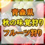 青森県(東北)秋の味覚狩り・果物狩りスポット2018年 りんご狩りなど