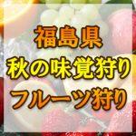 福島県(東北)秋の味覚狩り・果物狩りスポット2018年