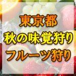 東京都(関東)秋の味覚狩り・果物狩りスポット2018年