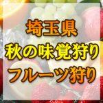 埼玉県(関東)秋の味覚狩り・果物狩りスポット2018年