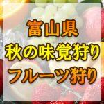 富山県 秋の味覚狩り・果物狩りスポット2018年