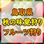 鳥取県 秋の味覚狩り・果物狩りスポット2018年