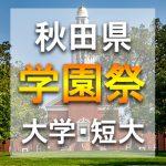 秋田県 秋の学園祭2018年 大学・短大の大学祭日程スケジュールやゲスト情報など