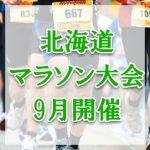 【北海道】2018年9月開催のマラソン大会一覧/一般参加OK!日程や参加条件など