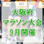 【大阪】2018年9月開催のマラソン大会一覧/一般参加OK!日程や参加条件など