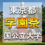 東京都 秋の学園祭2018年【国公立大学】の大学祭 日程スケジュールやゲスト情報など