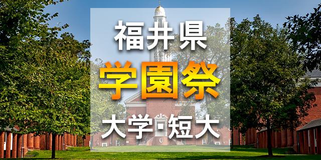 学園祭 福井県