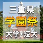 三重県 秋の学園祭2018年の大学祭 日程スケジュールやゲスト情報など