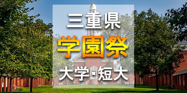 学園祭 三重県
