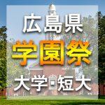 広島県  秋の学園祭2018年の大学祭 日程スケジュールやゲスト情報など