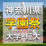 神奈川県 秋の学園祭2018年の大学祭 日程スケジュールやゲスト情報など